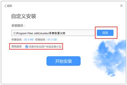 苹果恢复大师电脑版v3.5.0.5.3 官方版_wishdown.com