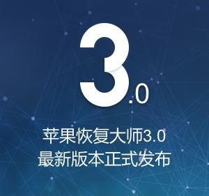 苹果恢复大师3.0正式发布