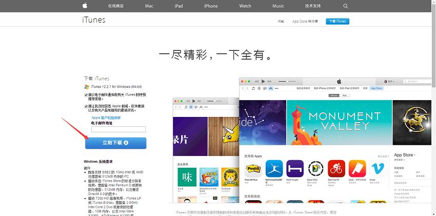 iTunes xiazai1