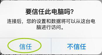 iPhone信任电脑