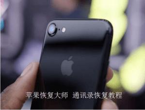苹果手机怎么恢复通讯录联系人