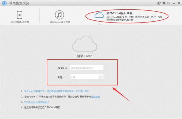 登录iCloud账户