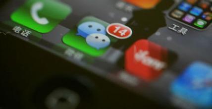 苹果手机微信聊天记录删除如何恢复