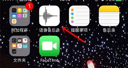 苹果手机语音备忘录在哪