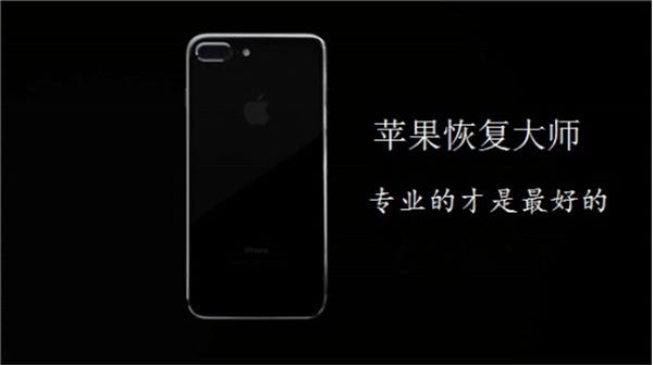 苹果6手机照片删除怎么恢复