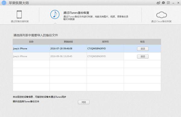 选择iTunes备份