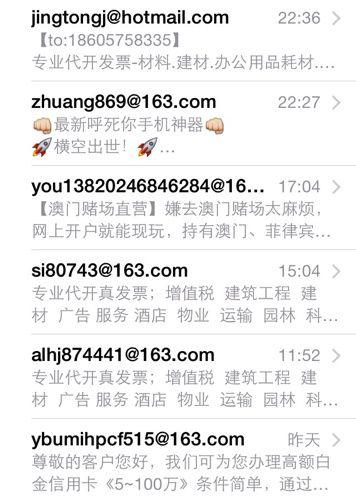 如何避免iPhone收到垃圾iMessage短信