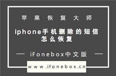 iPhone手机删除的短信怎么恢复