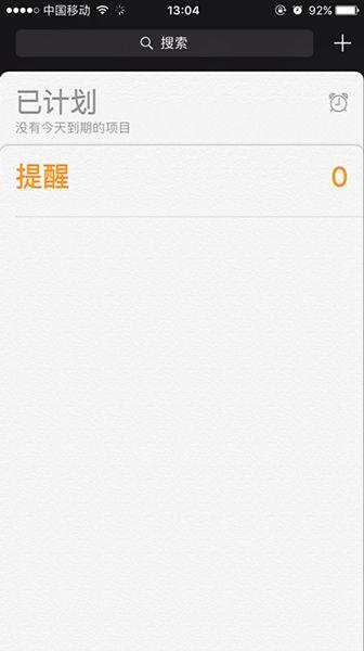 iPhone提醒事项删除了怎么恢复