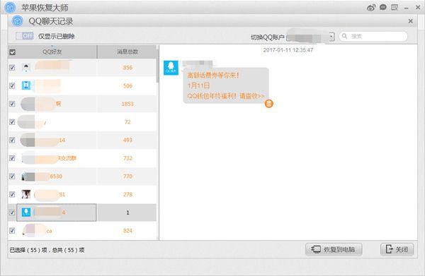 删除的QQ聊天记录