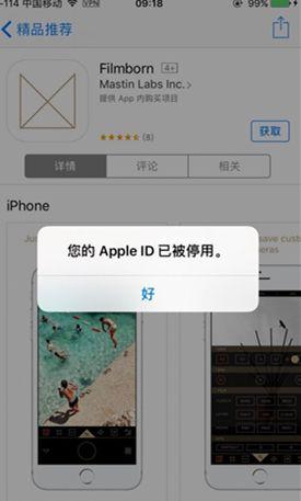 Apple ID突然被锁?该怎样解决