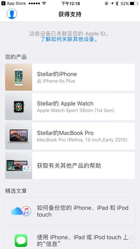 Apple支持的服务