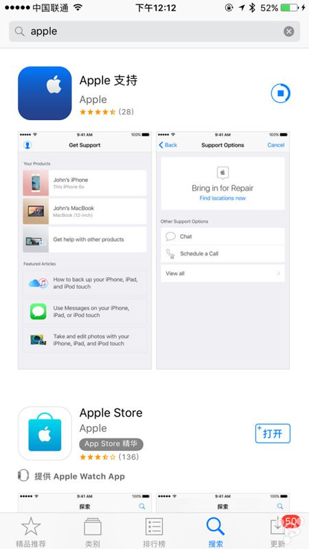 Apple支持APP