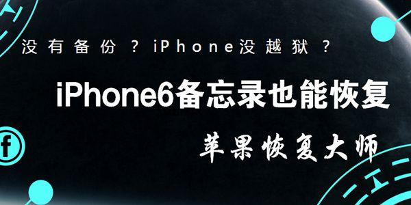 iPhone6备忘录恢复