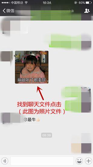 找到微信聊天图片文件