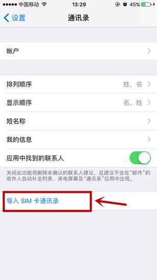 SIM卡导入通讯录