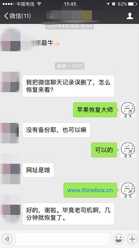 打开微信聊天记录对话框