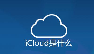 iCloud是什么