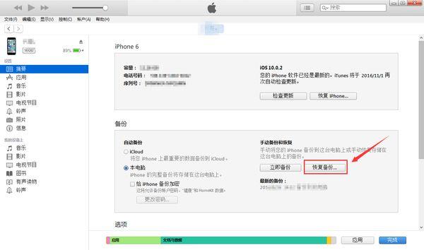 苹果手机怎么恢复备份数据