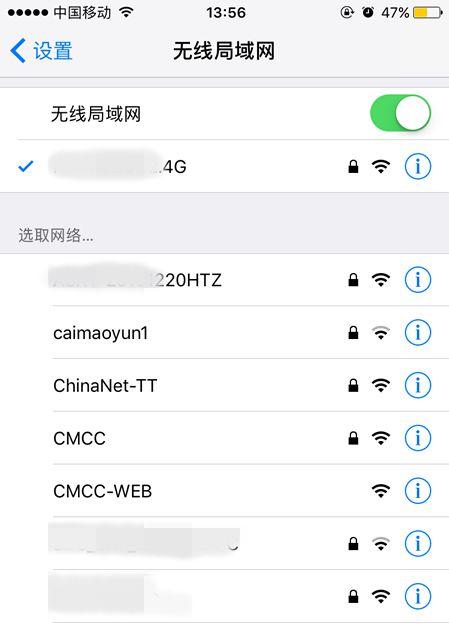 重新连接WiFi