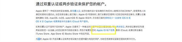 Apple ID账户信息