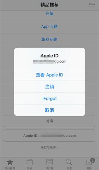 重新登录Apple  ID