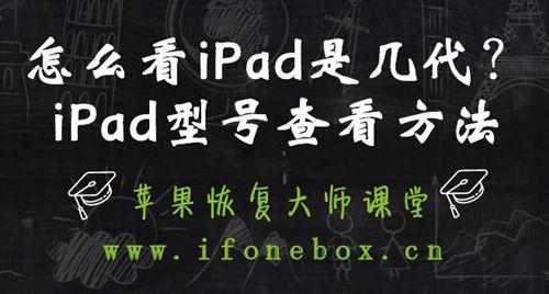 怎么看iPad是几代