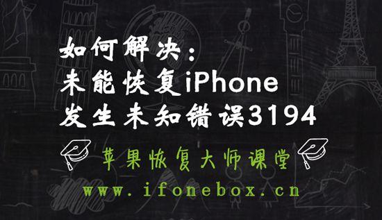 解决未能恢复iPhone发生未知错误3194