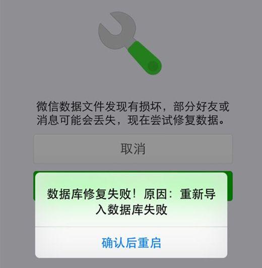 微信修复数据库功能