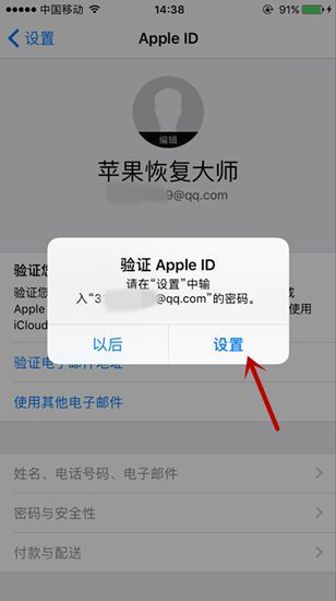 验证Apple ID