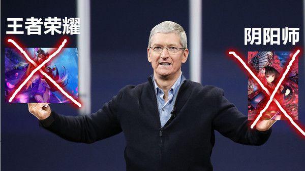 《王者荣耀》、《阴阳师》面临下架威胁,苹果玩大了!