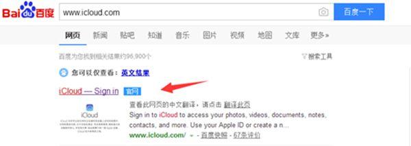 iCloud官网