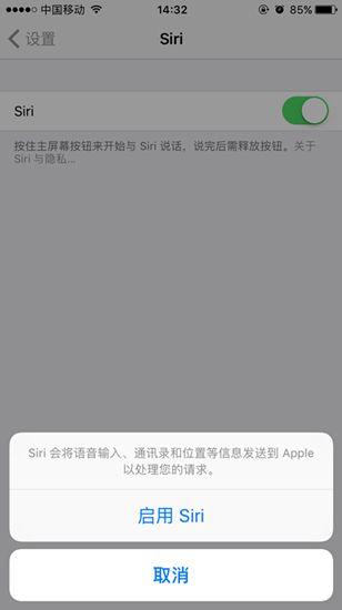 启用Siri