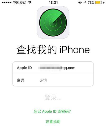 查找我的iPhone怎么用