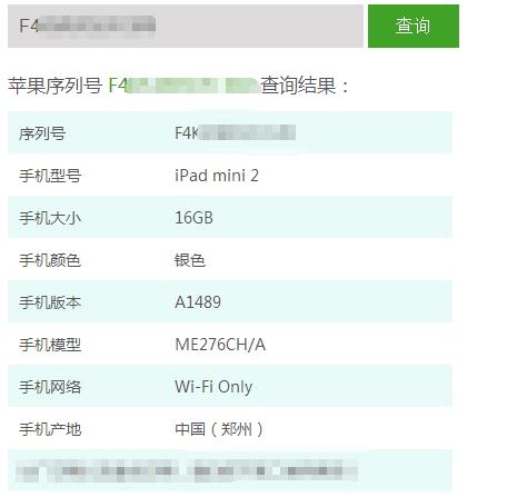 查询iPad型号信息