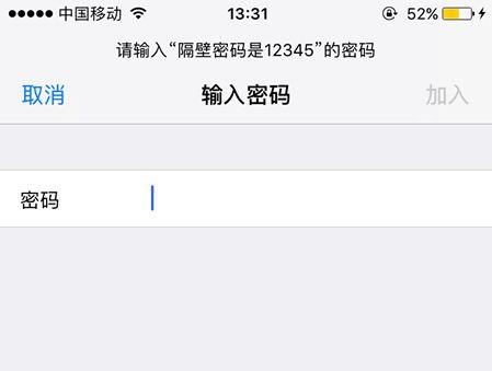 输入wifi密码