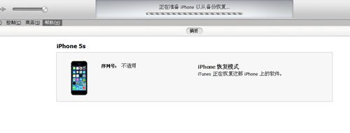 正在准备iPhone以从备份恢复卡主