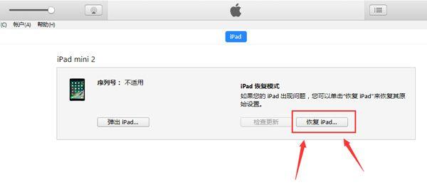 恢复iPad