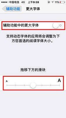 辅助功能中的更大字体
