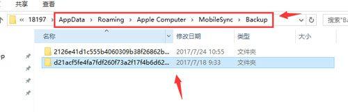 苹果备份文件