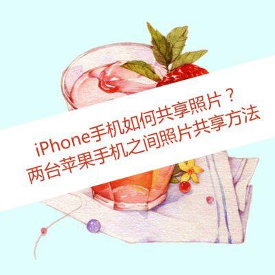 iPhone手机如何共享照片