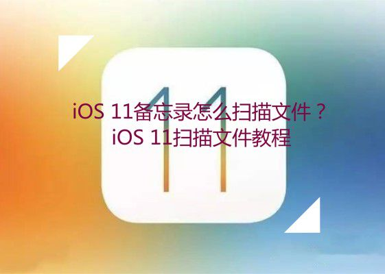 iOS 11备忘录怎么扫描文件