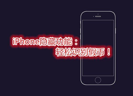 iPhone隐藏功能