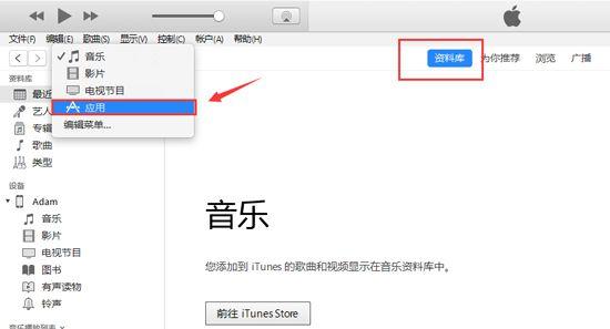 连接iTunes