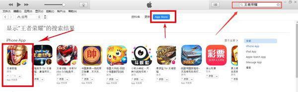iTunes下载软件
