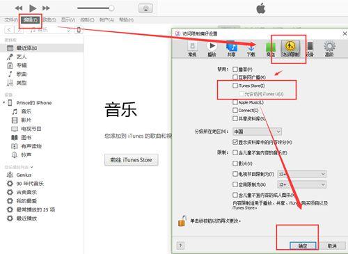 允许访问iTunes U