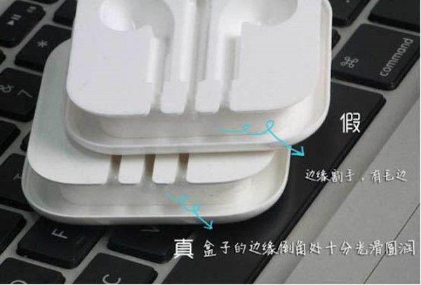 真假苹果耳机包装盒对比