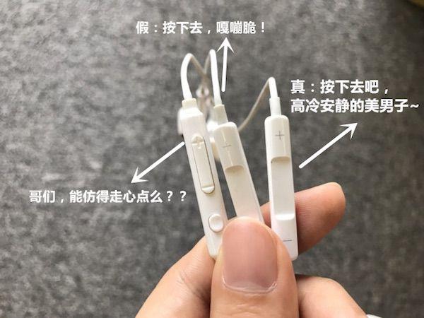 真假耳机按键对比