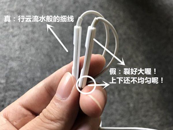 真假耳机按键缝隙对比