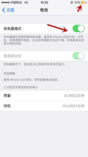 开启iPhone的省电模式